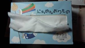 Nichimen Orimono 100% cotton