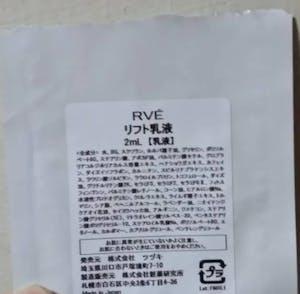 RVE′ Milky Lotion