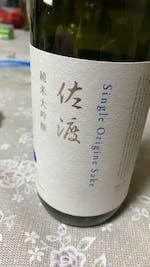 Single Origine Sake 佐渡